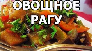 Как приготовить овощное рагу. Несложный рецепт от Ивана!