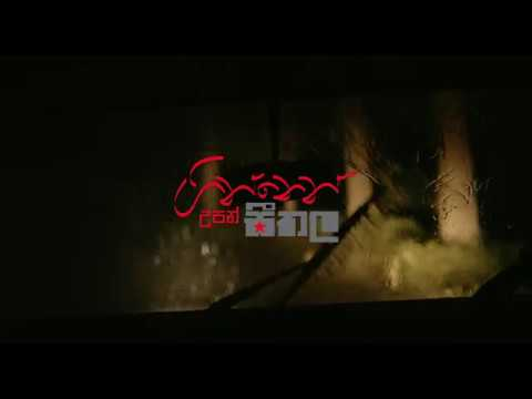 Download Ginnen Upan Seethala Official Trailer [sinhala] HD Mp4 3GP Video and MP3