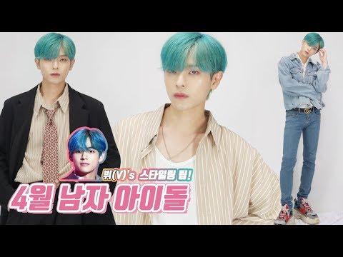 4월★ 남자 아이돌 무대의상 스타일링 Fashion HAUL  | nonfit + Joseph죠셉