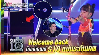 S19   Welcome back ม็อกกิ้งเนย์ ท้ายิงซูชิ แม่นระดับเทพ