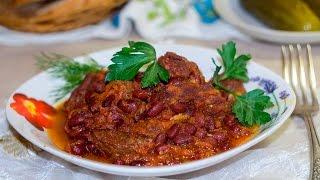 Мясо с фасолью в томатном соусе