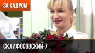 ▶️ Склифосовский 7 сезон (Склиф 7) - Выпуск 8 - За кадром