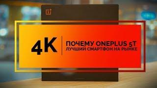 Почему OnePlus 5T лучший смартфон в мире. ОБЗОР в 4K. Много примеров фото и видео с OnePlus 5T
