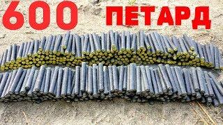 🔥ВЗОРВАЛИ 600 ПЕТАРД ОДНОВРЕМЕННО🔴 ВЗРЫВАЕМ ПЕТАРДЫ УПАКОВКАМИ 🔴МОЯ ПИРОТЕХНИКА
