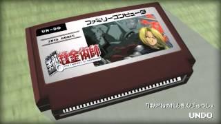 UNDO/鋼の錬金術師8bit