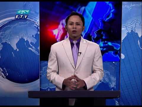 09 PM News || রাত ০৯টার সংবাদ || 17 January 2021 || ETV News
