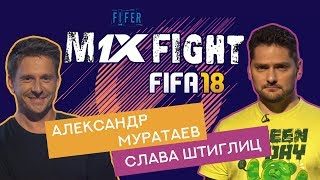 FIFA18 СЛАВА ШТИГЛИЦ VS MURATAEV / FIFER M1XFIGHT