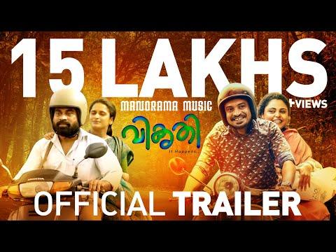 Vikrithi - Trailer - Suraj Venjarammoodu, Soubin