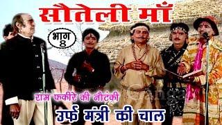 Sauteli Maa Urf Mantri Ki Chal (Part-8) - Bhojpuri Nautanki | Bhojpuri Nautanki Nach Programme