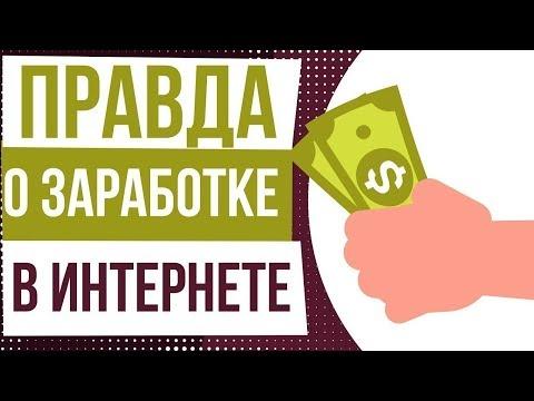 Вложить 100 рублей в интернете и заработать