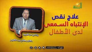 علاج نقص الإنتباه السمعى لدى الأطفال برنامج فن التربية مع الدكتور صالح عبد الكريم