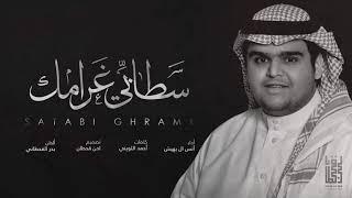 تحميل اغاني شيلة سطابي غرامك l أداء : أنس ال بهيش l كلمات : أحمد الثويني 2018 #طربية MP3