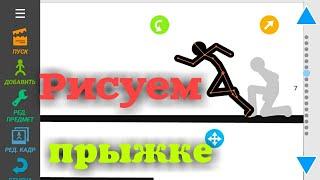 Рисункипозычеловека в прыжке.. В рисуем мультфильмы 2