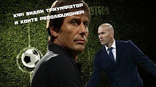 Кф! ЗИДАН ТРИУМФАТОР И КОНТЕ РЕВОЛЮЦИОНЕР!