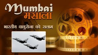 भारतीय वायुसेना के जांबाजों को बॉलीवुड स्टार्स ने दी सलामी