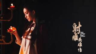 【HD】李煒 - 劍魂 [歌詞字幕][電視劇《2017射雕英雄傳》主題曲][完整高清音質] The Legend of the Condor Heroes Theme Song (楊旭文 李一桐)