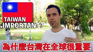 為什麼台灣在全球很重要 How IMPORTANT is Taiwan?