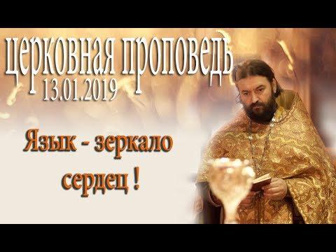Имя Господа! Заветы от Бога людям! Иисусова молитва!  Протоиерей Андрей Ткачёв