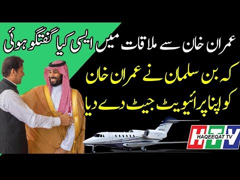 Imran Khan is Going to Attend UN Session on a Private Jet