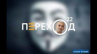 """Прямой эфир 22 выпуска программы """"Переход""""!"""