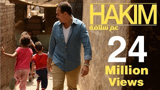 تحميل اغاني Aam Salama - Hakim [Official Video] | [عم سلامة - حكيم [الفيديو الرسمي MP3