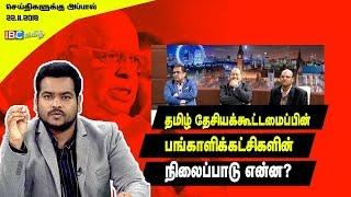 தமிழ் தேசியக்கூட்டமைப்பின் பங்காளிக்கட்சிகளின் நிலைப்பாடு என்ன?   20th November Seithigaluku Appal