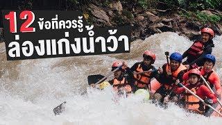 12 ข้อที่ควรรู้ก่อนไป ล่องแก่งน้ำว้า 120 กม.โหดที่สุดในไทย | Go Went Gone ไปไม่เว้น
