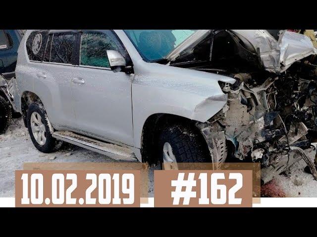 Подборка ДТП снятых на автомобильный видеорегистратор #162 Февраль 10.02.2019