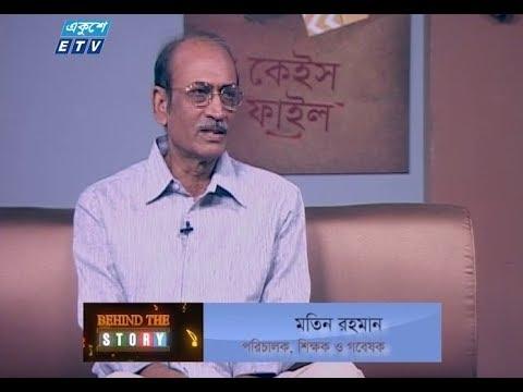 বিহাইন্ড দ্যা স্টোরি-৩৫ || উপস্থাপক: সৈকত সালাহউদ্দিন || আলোচক: মতিন রহমান || পরিচালক, শিক্ষক ও গবেষক || আলোচনার বিষয়: ভালো সিনেমা মন্দ সিনেমা