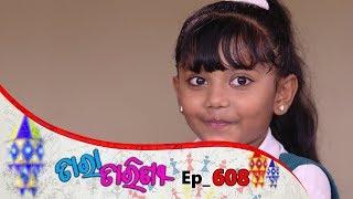 Tara Tarini | Full Ep 608 | 18th Oct 2019 | Odia Serial – TarangTV
