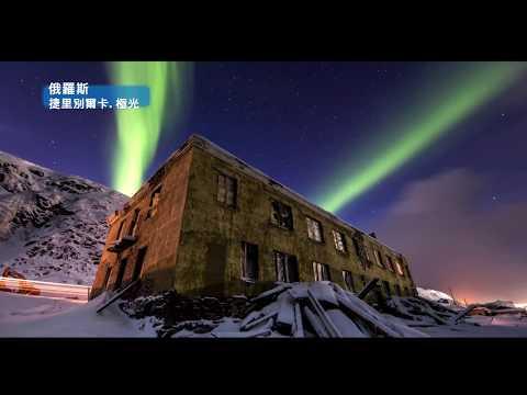 俄羅斯 摩爾曼斯克 獵逐北極光10日 MMK11A