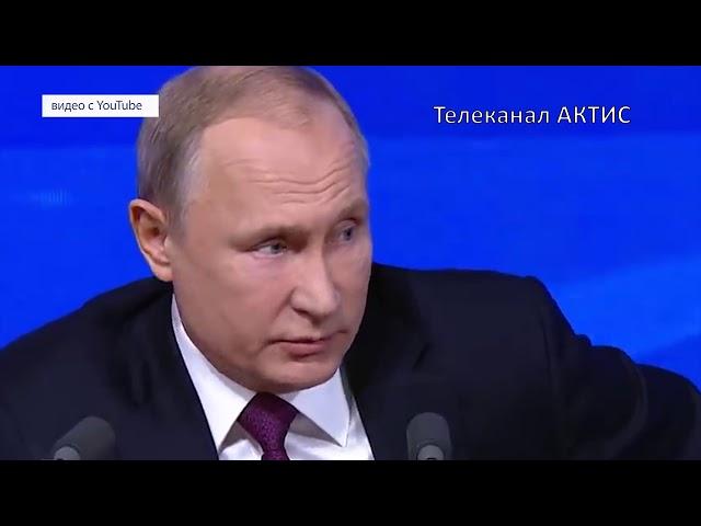 Президент поможет семье из Черемхово