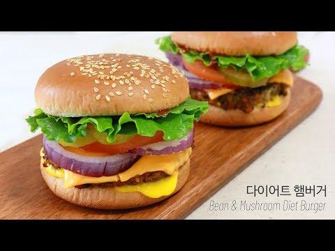 No Meat! 고기없는 건강 다이어트 햄버거 만들기