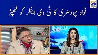 Hassan Nisar | Fawad Chaudhry Ka TV Anchor ko Thappar
