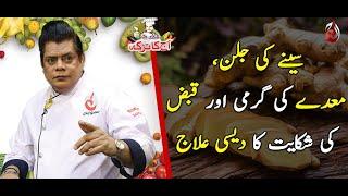 Seenay Ki Jalan, Tezabiyat Aur Qabz Ka Behtreen Totka | Aaj Ka Totka by Chef Gulzar