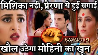 Kasautii Zindagii Kay 2 : Anurag Proposes to Prerna in his Engagement Ceremony