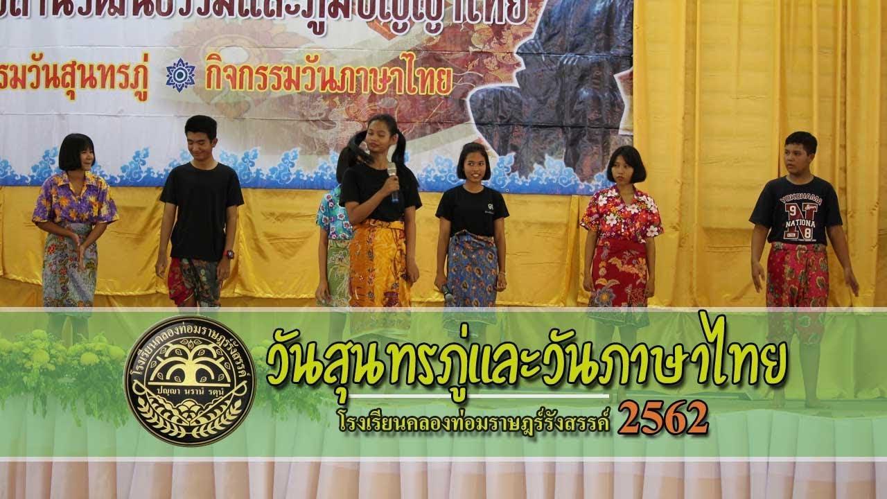 (VDO) ชุดพิเศษเต้นประกอบเพลง - กิจกรรมวันสุนทรภู่และวันภาษาไทย 2562