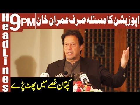 Another Fiery Statement of PM Khan | Headlines 9 PM | 20 November 2019 | AbbTakk News