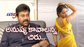 Chiranjeevi Prefered Anushka Over Kajal Agarwal  Telugu News  TV5 News