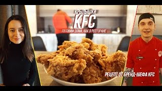 Готовим острые крылышки KFC: рецепт от бренд-шефа KFC