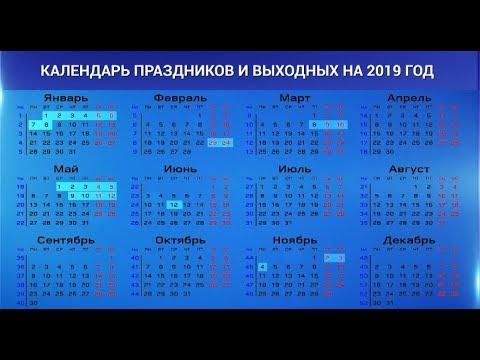 Праздничные выходные в 2019 году