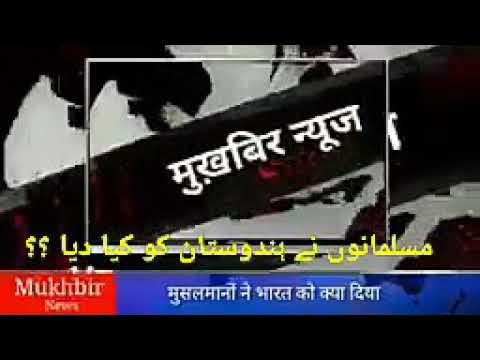 Musalmano ne Hindustan ko Kiya diya ?? / مسلمانوں نے ہندوستان کو کیا دیا ؟؟