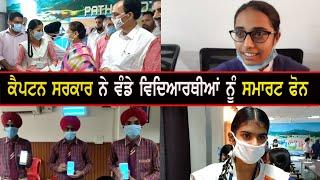 ਪੰਜਾਬ : ਕੈਪਟਨ ਸਰਕਾਰ ਨੇ ਵੰਡੇ ਵਿਦਿਆਰਥੀਆਂ ਨੂੰ ਸਮਾਰਟ ਫੋਨ