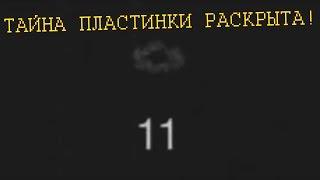 Крайности Minecraft: ПЛАСТИНКА №11
