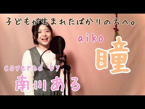 仮歌【女性ボーカル】歌います オールジャンル対応! 英語も話せます。 イメージ1
