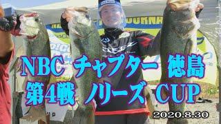 NBCチャプター徳島 第4戦 8 30