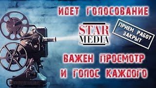 Голосуй за Лучшее Видео! Твой голос Важен! Конкурс STAR SHORTS