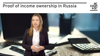 Proof of income ownership in Russia