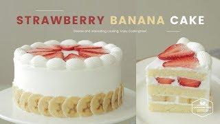 달콤상큼🍓딸바케이크!🍌 딸기 바나나 생크림 케이크 만들기 : Strawberry Banana Cake Recipe - Cooking Tree 쿠킹트리*Cooking ASMR