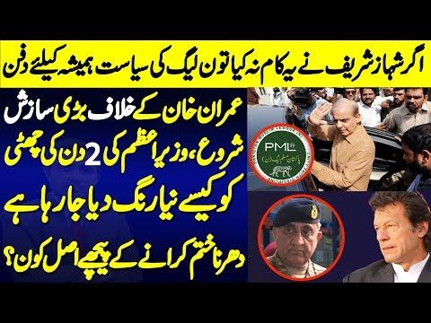 Behind the story: PM Imran Khan's 2 days vacation || Imran Waseem Analysis